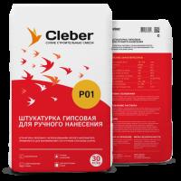 Гипсовая штукатурка ручного нанесения Cleber P01 30кг