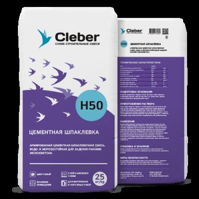 Цементная шпаклевка Cleber H50 25кг (Белая)