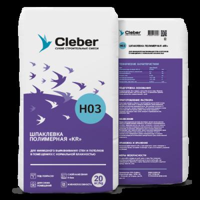 Шпаклевка полимерная Cleber H03 20кг