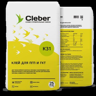 Клей для ПГП и ГКЛ Cleber K31 25кг