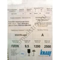 Гипсокартон Кнауф 9,5мм (Knauf)   ГКЛ 9.5х1200х2500