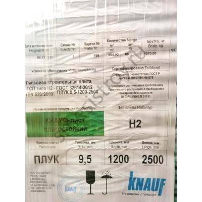 Гипсокартон Кнауф влагостойкий 9,5мм (Knauf) ГКЛВ 9,5х1200х2500