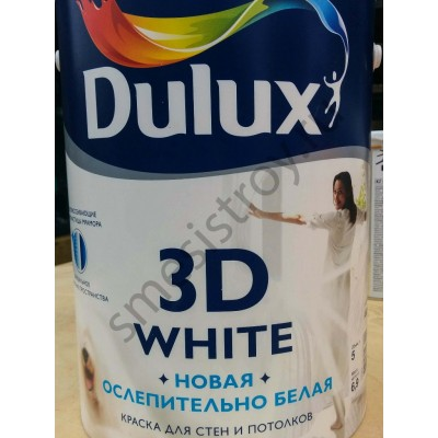 Краска Dulux 3D White 5л