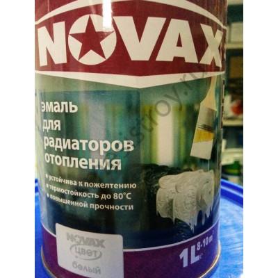 Эмаль для радиаторов отопления 1л NOVAX