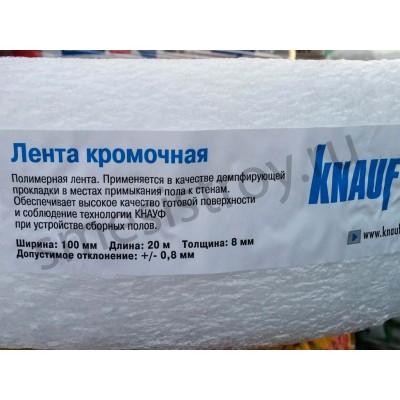 Лента кромочная Кнауф 20м