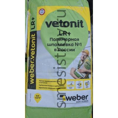 Шпатлевка Ветонит ЛР+ 25кг (Vetonit LR+)