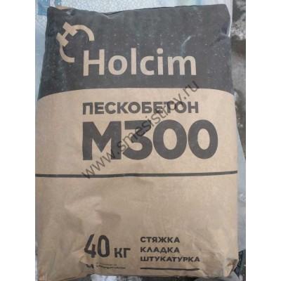 Пескобетон Holcim М300 40кг